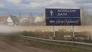 Миражи в Саратовском районе