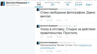 Твиттер премьер-министра Дмитрия Медведева: «Ухожу в отставку»