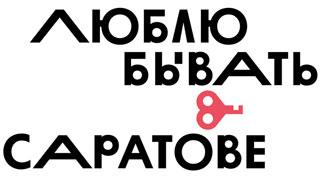 Дизайнер Артемий Лебедев опубликовал логотип Саратова