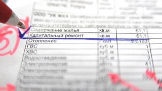 В платежках ЖКУ за октябрь у саратовцев появится новая графа
