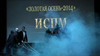 В СГТУ завершился фестиваль «Золотая осень-2014»