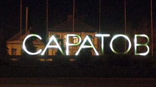Саратов вошел в топ-10 депрессивных городов России
