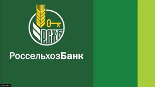 Саратовский филиал Россельхозбанка провел «Ипотечную ярмарку»