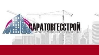 В «Саратовгесстрое» введена завершающая стадия банкротства