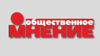 Федеральный Роскомнадзор подал иск о прекращении деятельности «Общественного мнения»