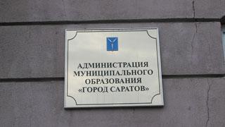 Руководить экономикой Саратова назначен экс-директор «Саратовстройстекло»
