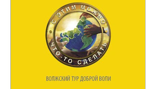 Саратовская епархия предупредила об опасности «Тура доброй воли»