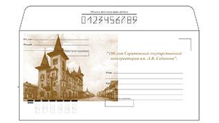 Выпущены конверты с изображениями Аткарска, Хвалынска и Саратова