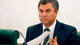 Вячеслав Володин: Молчунам в политике не место