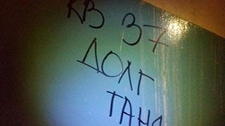 Коллекторы изуродовали двери в подъезде должницы за ЖКУ