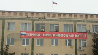Жители Петровска увидели потрепанный флаг над администрацией