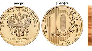 На монетах начнут чеканить регалии власти