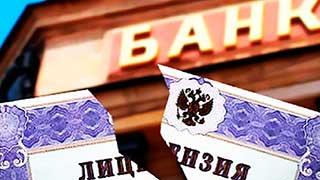 Обслуживающий Саратовскую епархию банк лишился лицензии