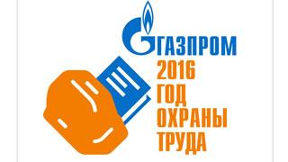 В «Газпроме» объявлен Год охраны труда