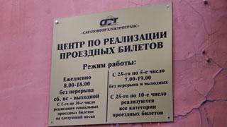 Радаев признал проблему с продажей проездных