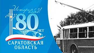 Саратовский общественный транспорт украсят к 80-летию региона