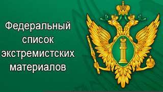 По решению Ртищевского суда текст песни «Я за ЗОЖ» включили в список экстремистских