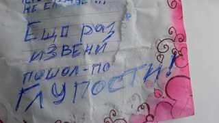 Вор извинился за кражу с помощью записки на бумаге с сердечками