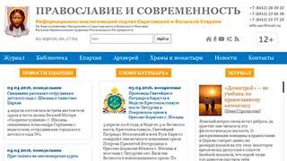 Сайт Саратовской епархии получил новый дизайн и «движок»