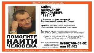 В Саратове разыскивают Александра Бойко