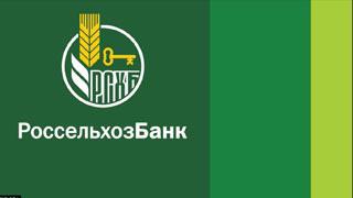 Кредитный портфель Россельхозбанка по итогам I квартала 2017 года составил 1,8 трлн рублей