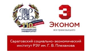 Ученые ССЭИ РЭУ им. Г.В. Плеханова обсудили проблемы и перспективы инновационной деятельности