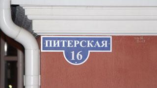 Жильцы таунхаусов на Питерской получили шанс спасти дома от сноса