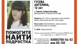 В Саратове нашли пропавшую 2 недели назад девочку